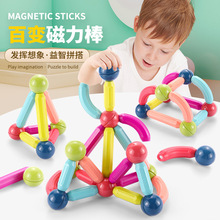 Magnetic rod magnetic assembly building blocks early education fight insert magnetic assembly children's toy building blocks