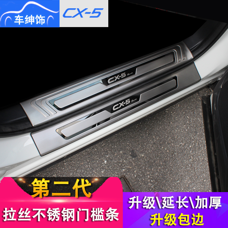 For <font><b>Mazda</b></font> <font><b>CX</b></font>-<font><b>5</b></font> CX5 2017 2018 <font><b>2019</b></font> 2020 High-quality Stainless Steel <font><b>Scuff</b></font> <font><b>Plate</b></font> <font><b>Door</b></font> <font><b>Sill</b></font> Welcome Pedal Car Styling Accessories image