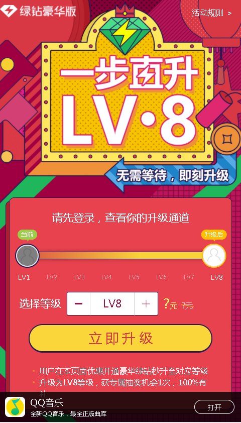 QQ绿钻快速秒升LV8地址
