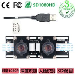 USB Driver-free 1080P Binocular Camera 3D Camera Human Body Recognition Depth Recognition Camera Double Screen