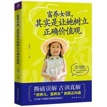 Rich girl, in fact, lets her set the right values family education bestseller все цены