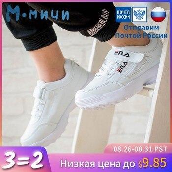 Turnschuhe Größe Mädchen Weiße Pu 32 Laufende 38 Ml369 Jungen Leder Kinder Mmnun 33 Für Sport Schuhe YeWE9D2IH