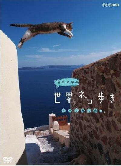 巖合光昭的貓步走世界/捉喵記·巖合光昭的貓步走世界