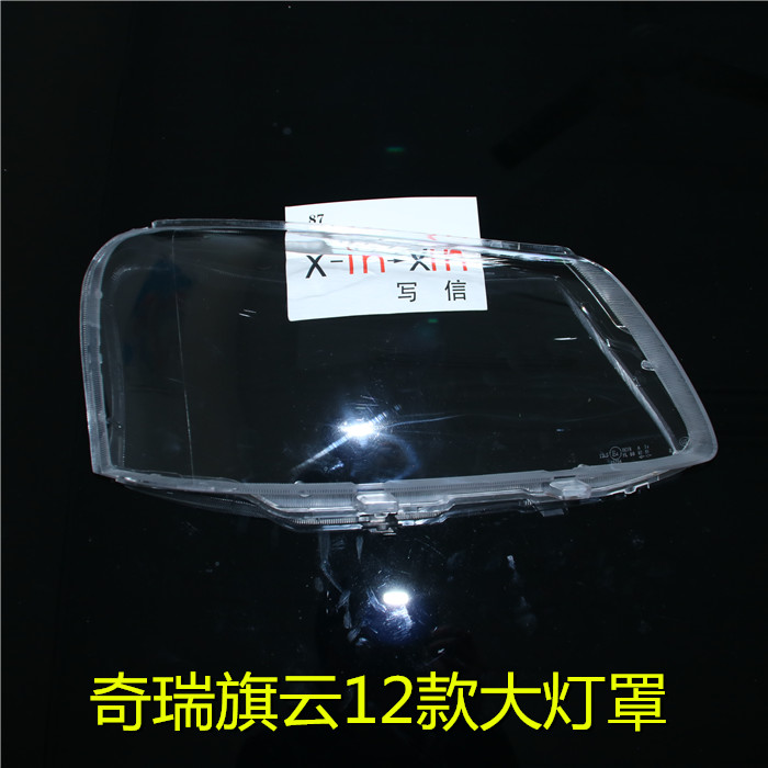 Front Headlamps Transparent Lampshades Lamp Shell Masks Glass For <font><b>Chery</b></font> Cowin <font><b>A15</b></font> 2012 image