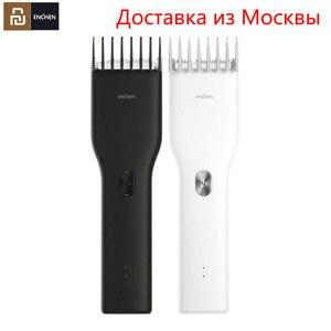 Image 1 - 在庫youpin enchenブーストバリカンusb充電式 2 速度セラミックカッター髪ヘアトリマー子供バリカン
