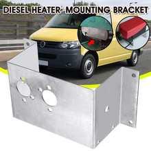 Воздушный стояночный обогреватель базовый Монтажный кронштейн для дизельного нагревателя для VW T5 Eberspacher Airtronic D2 для Webasto/Air Top 2000