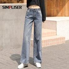 Женские джинсы брюки 2020 высокая талия широкие ноги Длинные