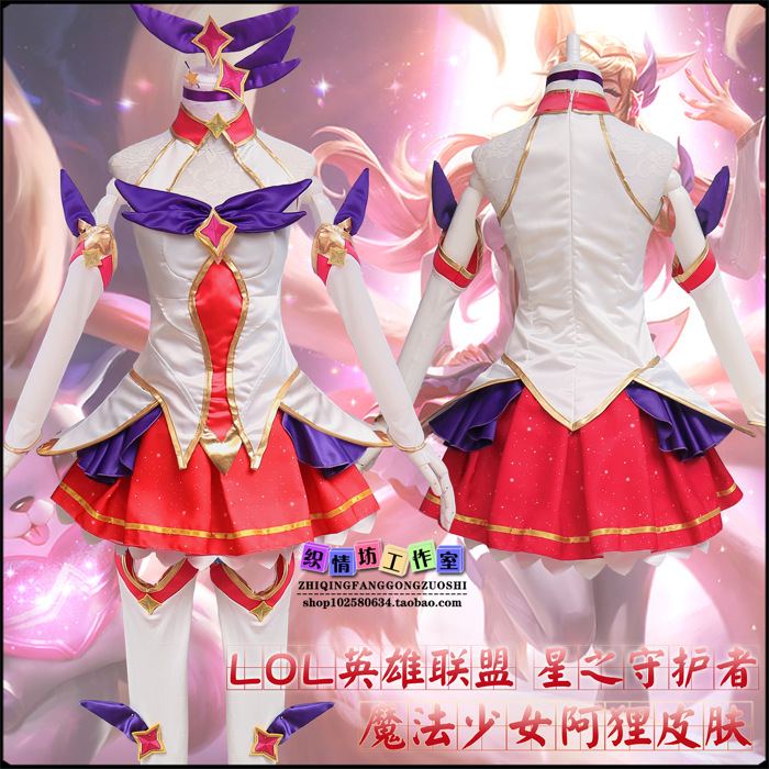 Cosplay League of Legends The Guarder of Stars Ahri Dress