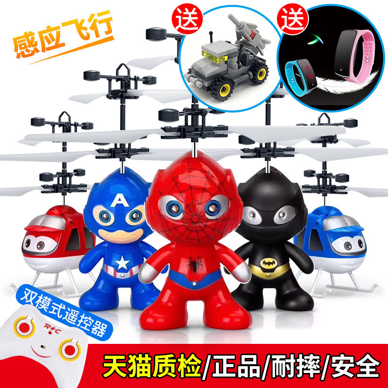 Small Flying Immortal Matching Small Yellow People Induction Vehicle Suspension Fairy Remote Control Helicopter Effective 0.25Kg