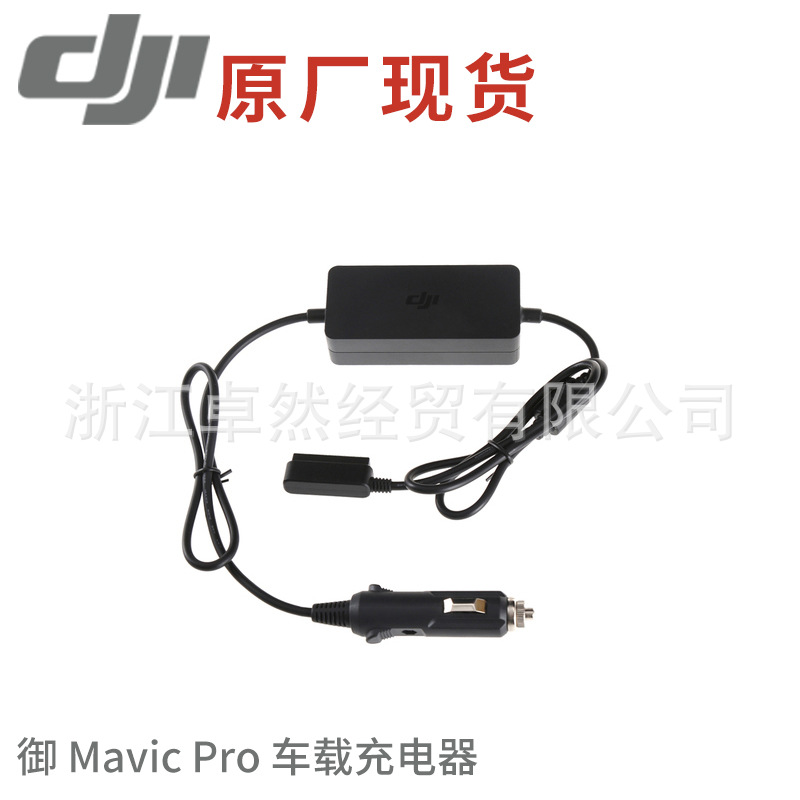 Dji Yulai Mavic Pro Car Mounted Charger Unmanned Aerial Vehicle Drone Accessories
