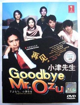 再见,小津老师/再见,小津先生
