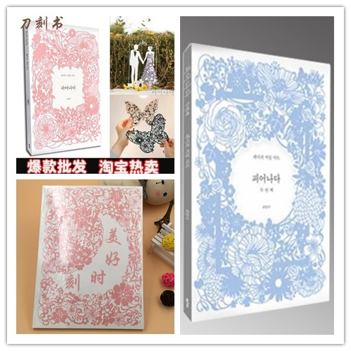 South Korea Engraved Boy Paper Cutting Yi So Hot U Dao Depiction Cheese Trap Carving Book For A Girlfriend Gift Confession Usefu