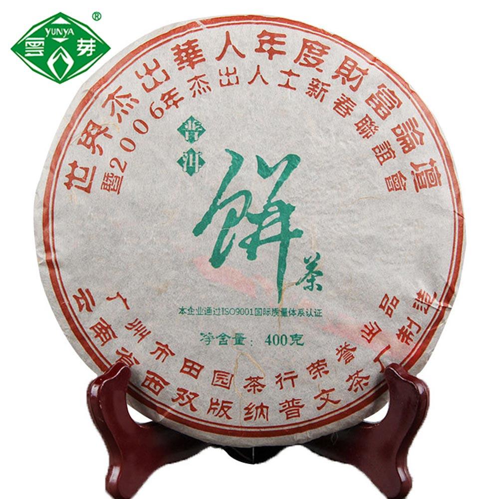 Puwen 2006 Yunya Raw Pu'er for World Outstanding Chinese Sheng Pu-erh Cake Aged Tea 400g