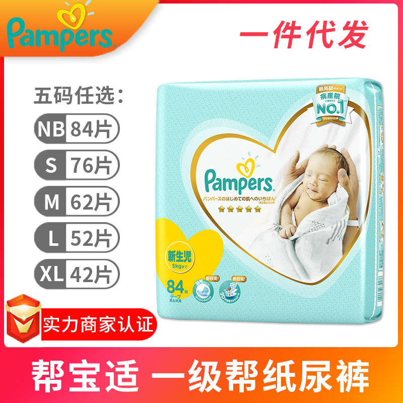 Pampers Level Help Pampers Diapers NB/S/M/L/x L Pull Up Diaper Imported From Japan Baby Diapers