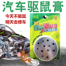 Multifuction Car Rat Rodent Repeller Car Engine Compartment Effective Products Non-toxic Pest Control Mouse Mice Repeller Pest tanie tanio Pigułka błędy Myszy dropshipping and wholesale Rodenticide Insecticide Effective Products Car rat repeller Pest Control Mouse Mice Repeller Car rat repeller