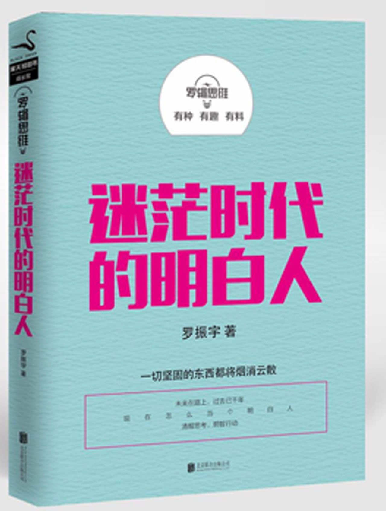 Become A Sensible Man In The Baffling Times (Chinese Edition)