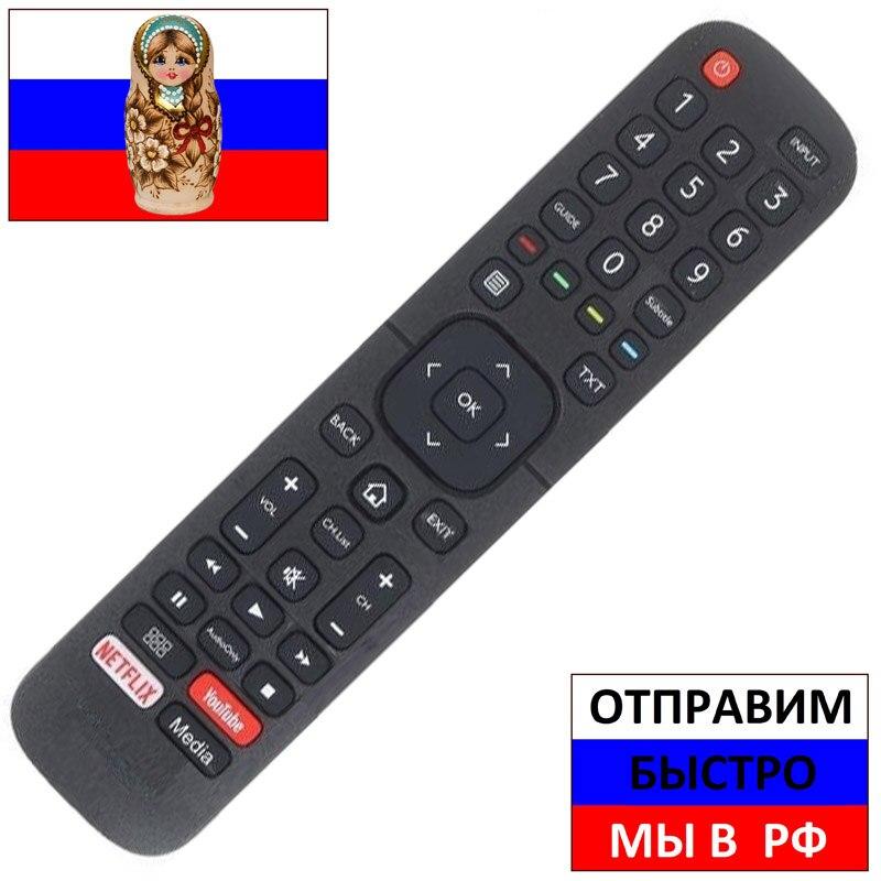 Пульт для Hisense EN2BB27H для телевизоров H32A5600, 32E5600EE, H43A6140, H50B7100, H55B7100