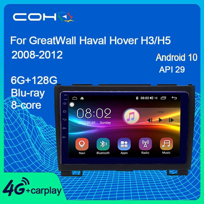 Автомобильный мультимедийный плеер COHO Для GreatWall Haval Hover H3/H5 2008-2012, стерео радио, Android 10,0, 8-ядерный, 6 + 128G