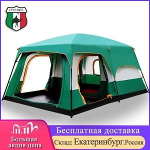 Туристическая палатка, на 8-12 человек, вместительная, Ультралегкая, водонепроницаемая, две спальни
