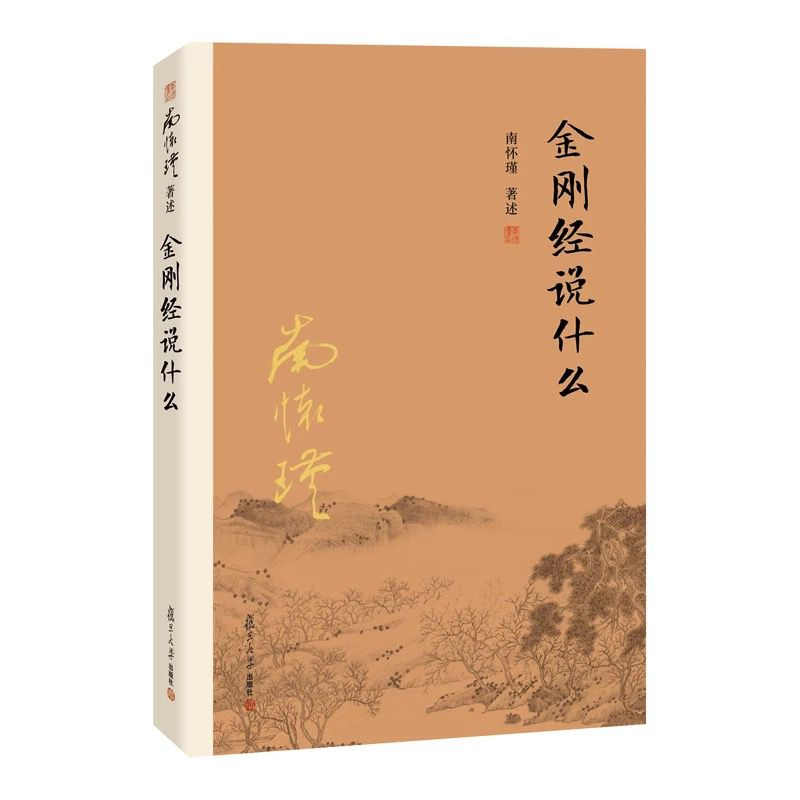 What Does The Vajrayana Sutra Say Nan Huai-Chin Writings The Complete And Classic Works Of Nanshi