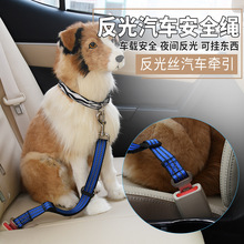 Free shipping pet car traction rope seat belt