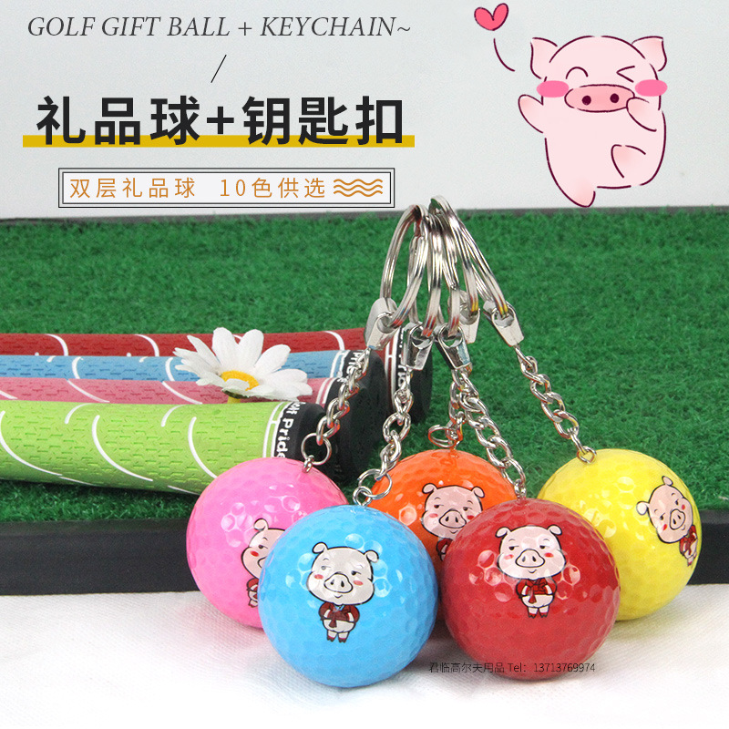 New Golf Gift Ball + Keychain Golf Cartoon Pig Gift Ball Double Layer Gift Ball 10 Color Sorting