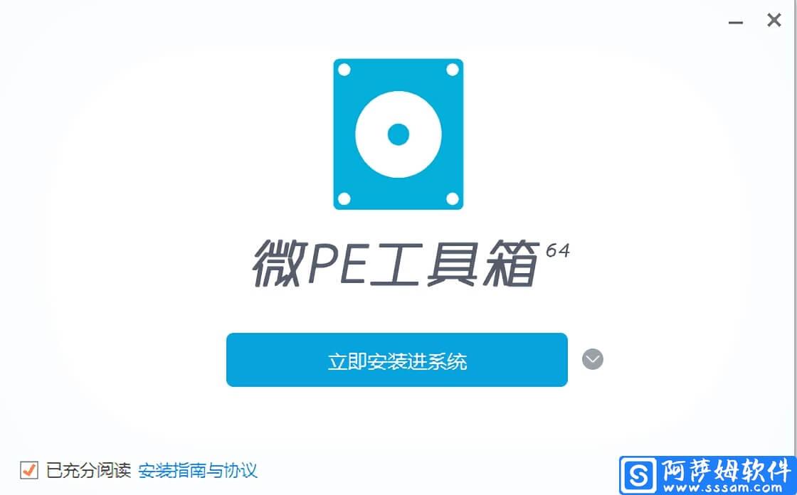 WePE v2.0 微PE工具箱,装机维护最得力的助手