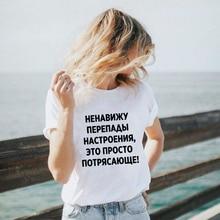 Summer T-Shirt Clothing Russian-Inscriptions Tees White Tops Harajuku Aesthetic Female