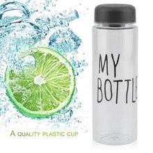 500 мл My Bottle настраиваемая прозрачная бутылка для воды с лимонным соком для спорта и велоспорта портативные бутылки для питья простого дизайна