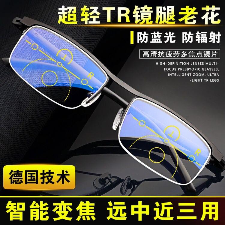 Male Presbyopic Lens Dual-use Intelligent Progressive Multi-focus Automatic Zoom Blue Light Prevention Multifunctional Presbyopi