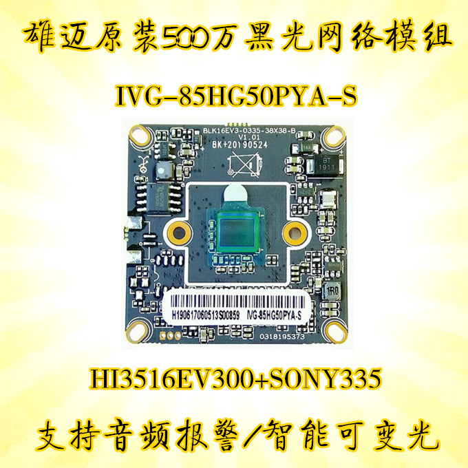 5 Million Black Optical Network Module <font><b>Hi3516EV300</b></font> IMX335 Sensor 85HG50PYA-S image