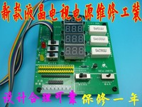 Haier TCL Skyworth Hisense Konka Changhong LCD TV Power Board Test Inspection Maintenance Tool Tooling