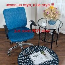 Cubierta silla de oficina de ordenador a cuadros Vintage diseño lateral brazo funda para asiento de silla cubierta deslizante fundas de silla de elevación giratorias elásticas