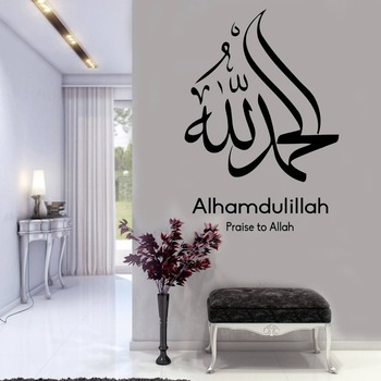 Arabic Quotes Alhamdulillah Praise To Allah Wall Sticker Islamic Calligraphy Home Decor Vinyl Wall Decal Art Decoration 1