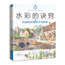 The secret of watercolor Hand drawing techniques of  landscape architecture painting drawing art book the first drawing