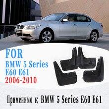 Брызговики для BMW 5 серии E60 E61, 2006-2010 гг.