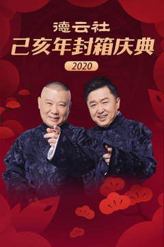 2020德云社己亥年封箱庆典