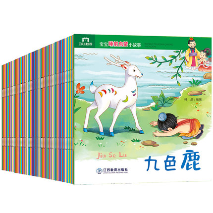 100 Books/set Kids Children Classic Fairy Chinese Enlightenment Bedtime Short Story Book With Pinyin And Pictures  For Age 0-6