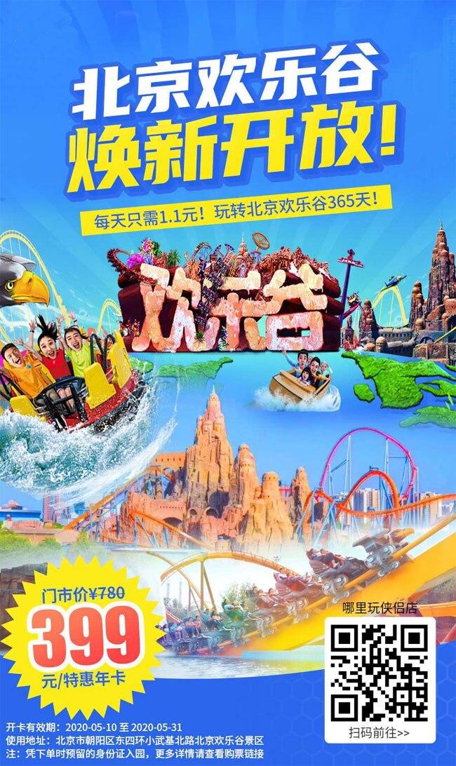 【北京】每天只需1.1元!玩转北京欢乐谷365天!今年焕新开放