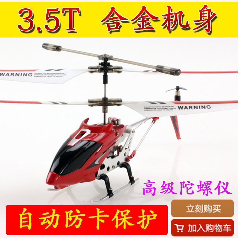 3.5 Channel Alloy Airplane Drop-resistant Toys With Gyroscope Non-Sima S107g Remote Control Helicopter