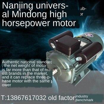220v high horsepower single-phase motor Mindong motor 1.5 / 2.2 / 3 / 4Kw national standard all copper hot ye2 80m2 4 0 75kw three phase asynchronous motor full copper high quality motor