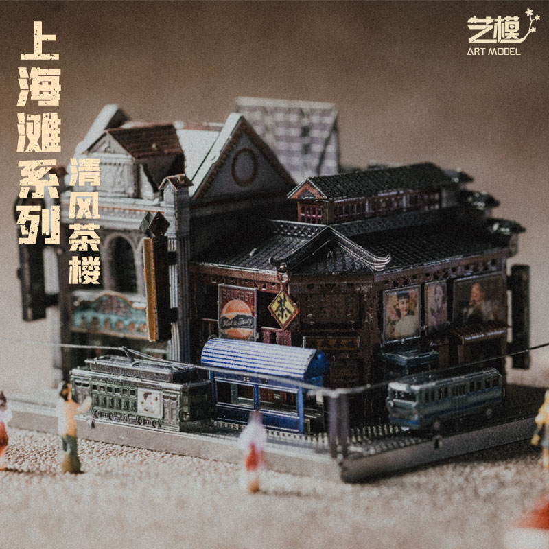 Art Model 3D Metal Puzzle Shanghai Culture-Teahouse building Model kits DIY Laser Cut Assemble Jigsaw Toys GIFT For children