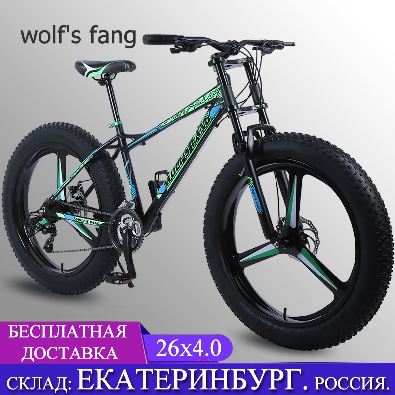 wolf's fang Bicycle full Mountain bike Fat bike Road bikes aluminium bicycle 26 snow Fat tire21/24 speed mtb snow bicycles beach