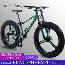 Wolf's fang rower pełny rower górski gruby rower rowery szosowe aluminium rower 26 śnieg gruby opona 24 prędkości mtb śnieg rowery plaża