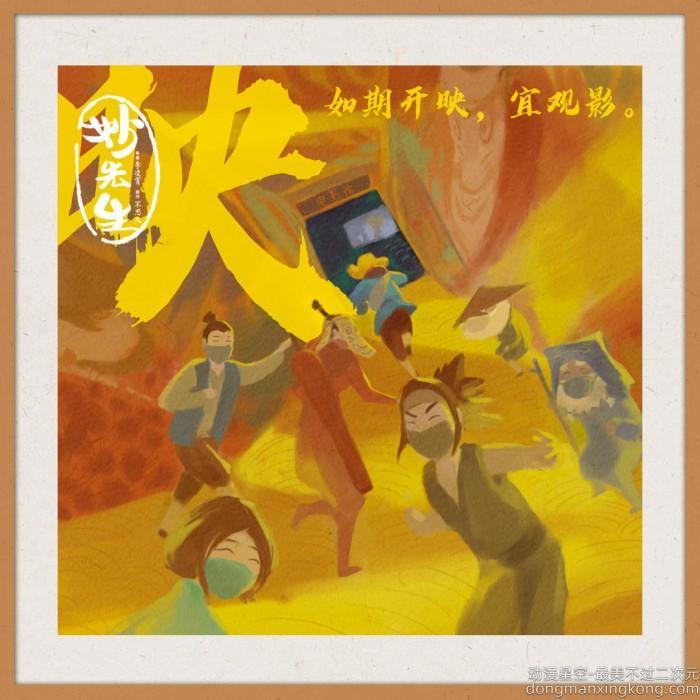 国产动画电影《妙先生》今日上映 新海报发布