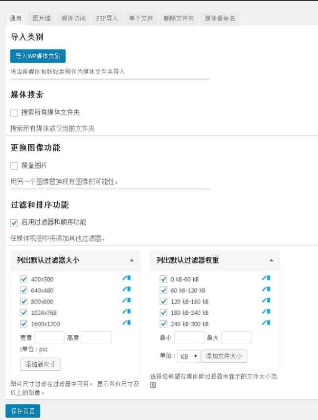 WordPress插件-媒体文件夹-WP Media folder汉化版【v5.2.2】