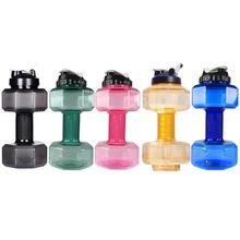 2.2L гантели формы PP открытый фитнес-гантель Упражнения Тренажерный зал спортивная бутылка воды