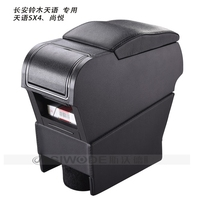Free Punch Wooden Pu Leather Special Car Armrest Box with 4 USB Hole for Suzuki SX4 Car Center Hand Box