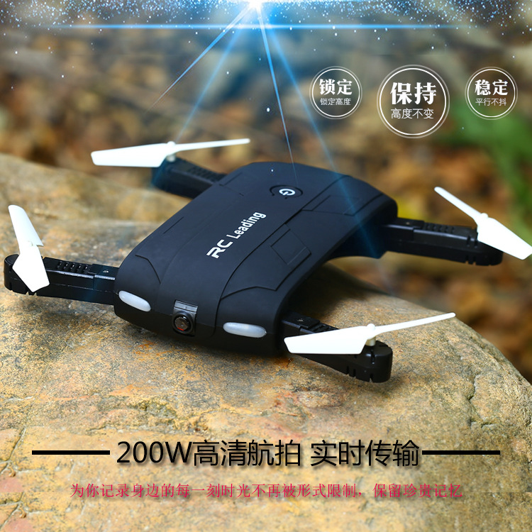C Folding Aircraft Aerial Photography High-definition Profession Remote Control Four-axis UAV (Unmanned Aerial Vehicle) Mini No