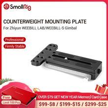 Plaque de montage à contrepoids small rig (type Arca) pour Zhiyun WEEBILL LAB/WEEBILL S stabilisateur de cardan plaque de dégagement rapide 2283